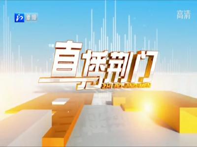 《直播荆门》20200120