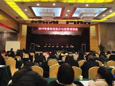 京山市开展2019年度科技统计与政策培训