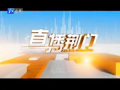《直播荆门》20200109