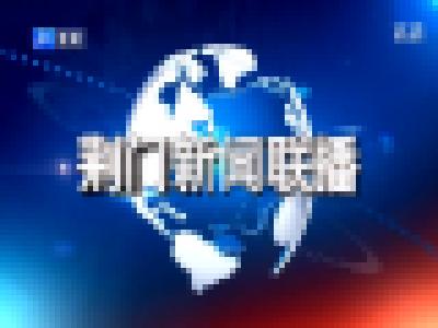 《荆门新闻联播》20200116