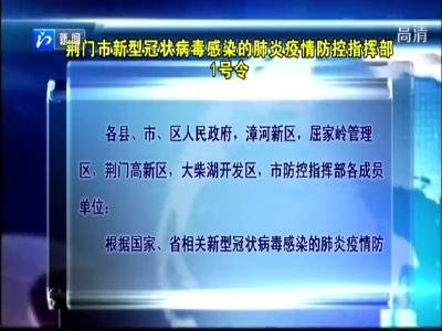 荆门市新型冠状病毒感染的肺炎疫情防控指挥部1号令