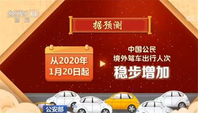 公安部:春节中国公民境外驾车将超160万人次