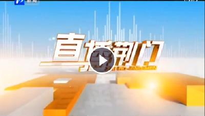 《荆门新闻联播》20200124