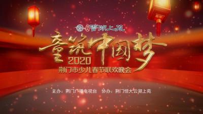 童筑中国梦 | 2020荆门市少儿春节联欢晚会