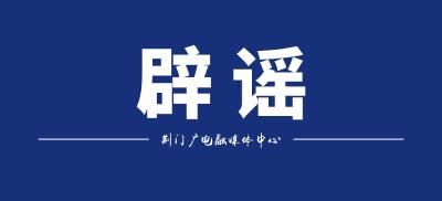 辟谣!共青团中央:武汉某医院相关视频不属实 为配音再制作
