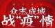 漳河新区:万众一心抗疫情