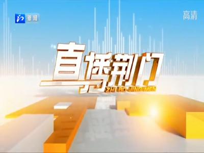 《直播荆门》20200320