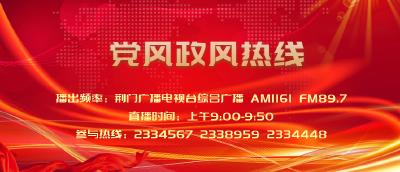 4月29日9点直播|党风政风热线 荆门市社会保险局