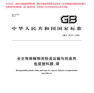 荆门高新区企业参与起草的物流快递包装塑料膜、袋国家标准颁布