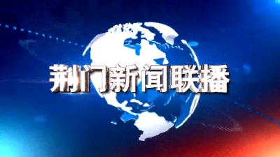 《荆门新闻联播》20200517
