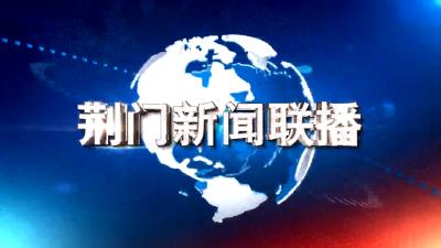 《荆门新闻联播》20200513