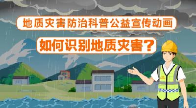 科普| 地质灾害防治--如何识别地质灾害(二)