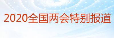 直播:十三届全国人大三次会议开幕会