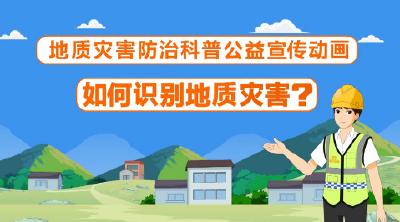 科普| 地质灾害防治--如何识别地质灾害(一)