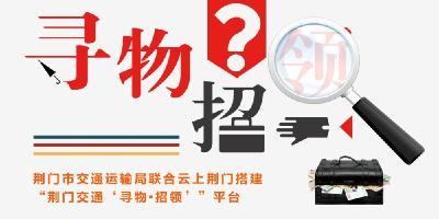 日行一善 载德前行丨荆门城区出租汽车寻物▪招领信息(2020.05.26)
