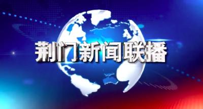 《荆门新闻联播》20200524