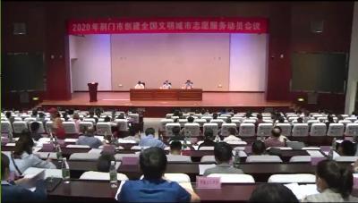 荆门市建立四级创城志愿服务队伍