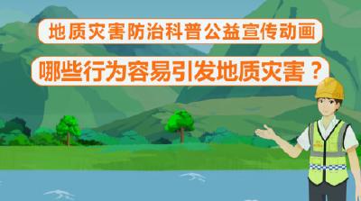 科普| 地质灾害防治--哪些行为容易引发地质灾害
