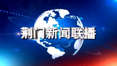 《荆门新闻联播》20200518