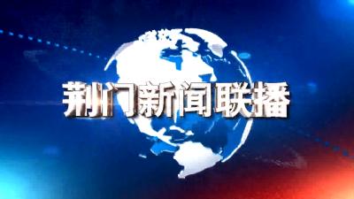 《荆门新闻联播》20200521