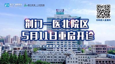 5月11日9:00直播丨荆门一医北院区重启  广电记者直播探访