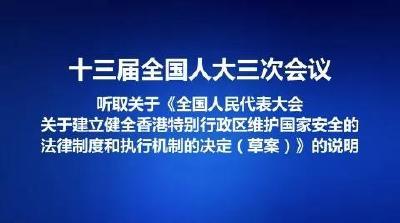 """大湾区之声热评丨香港绝非中国""""法外之地"""",国家安全底线不容挑战"""