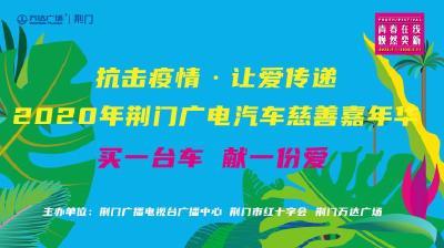 2020荆门广电广播中心汽车慈善嘉年华万达广场爱心开启