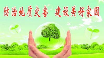 荆门市局扎实做好汛期地质灾害防治工作