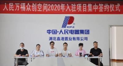 荆门高新区创业再添新活力  11家科技型企业成功签约入驻人民万福众创空间