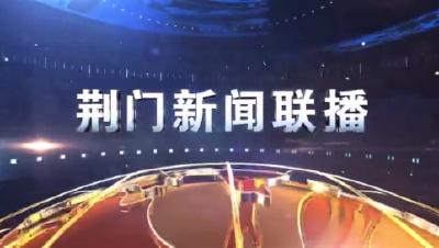 《荆门新闻联播》20201028