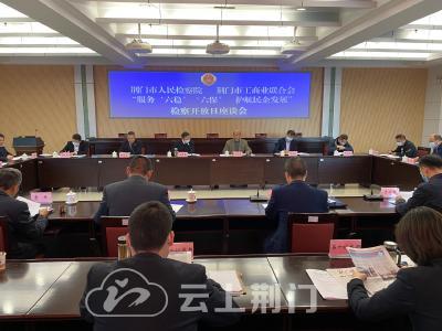 荆门市检察院:倾听民企呼声  护航民企发展