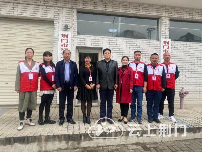 省红十字会党组成员蔡卿来荆调研