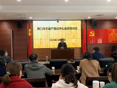 荆门市不动产登记中心开展2020年秋季业务培训