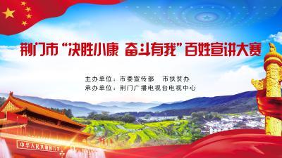 """荆视频直播丨荆门市""""决胜小康 奋斗有我""""百姓宣讲大赛"""