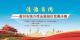 """直播︱""""法治黄冈""""——黄冈市地方性法规知识竞赛决赛"""