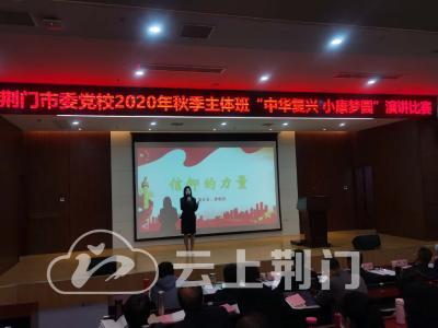 """""""中华复兴 小康梦圆""""主题演讲比赛在荆门市委党校精彩上演"""