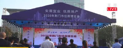 2020年荆门住博会结束达成购房意向一千余人