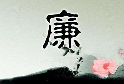 """中荆融资担保集团有限公司好戏连""""廉""""唱 清风""""沁""""人心"""