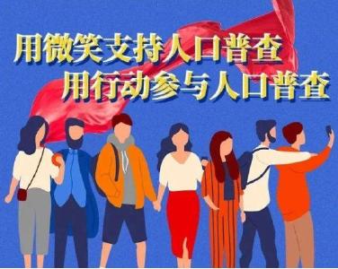 沙洋县组织召开第七次全国人口普查摸底工作推进会