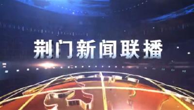 《荆门新闻联播》20201024