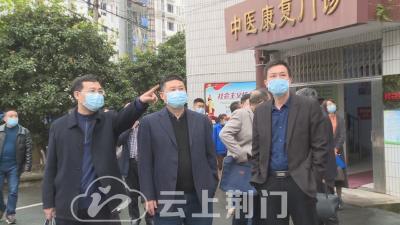 荆门市政协开展完善公共卫生服务体系界别协商活动