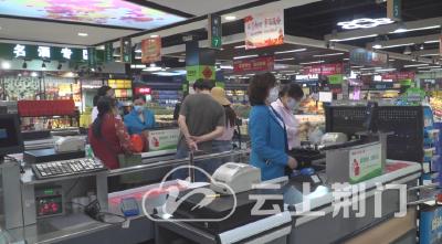 1至9月,荆门市消费品市场持续回暖