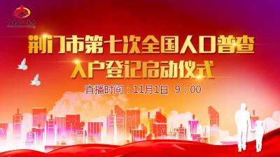 荆视频直播   荆门市第七次全国人口普查入户登记启动仪式