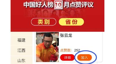 """10月""""中国好人榜""""点赞评议开始啦!荆门张云龙榜上有名"""