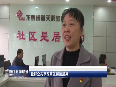 党的十九届五中全会精神在荆门党员干部群众中引起强烈反响