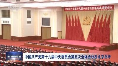 中国共产党第十九届中央委员会第五次全体会议在北京召开