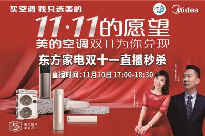荆视频直播 11月10日 17:00 《滨哥来了》&东方家电双11直播秒杀——美的空调专场