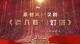 第四届湖北地方戏曲艺术节今晚(11月12日)展播汉剧《老八栋的灯塔》下