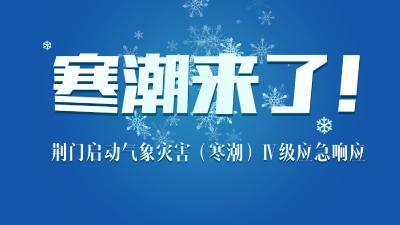 12月29日微直播丨荆门寒潮来了!
