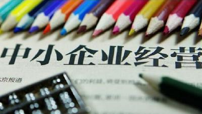 """财政部、工信部发文支持""""专精特新""""中小企业高质量发展"""